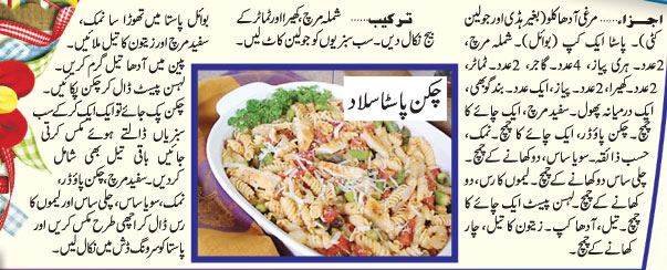 chicken pasta salad recipe in urdu easy simple quick recipes dishes - Cooking Competition November 2015
