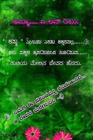 I Love You Kannada Quotes : Kannada Love Quotes. QuotesGram