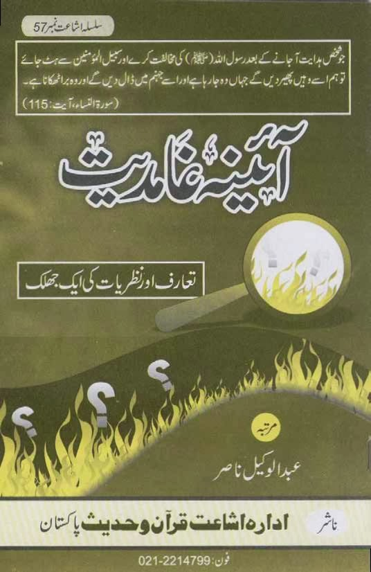 Free Urdu Essays Books