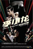 Bruce Lee My Brother น้องชายข้าฯชื่อ บรู๊ซ ลี
