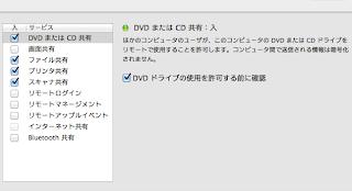 MacBook Airで他のMacのCD・DVDドライブの共有