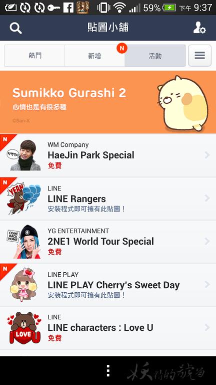 Screenshot 2014 03 21 21 37 35 - [Android] Line跨國下載免費貼圖教學!(一鍵VPN)