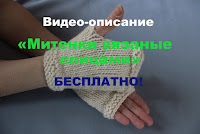 Бесплатный МК по вязанию митенок спицами