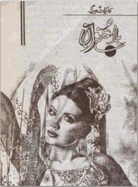 Free download Bila unwan novel by Kainat Mirza pdf, read online.