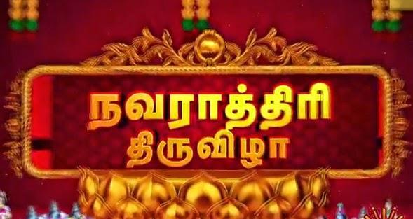 Navarathi Special 20-10-2015 | Sun TV Show