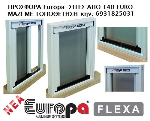 Σήτα Europa Plisse