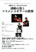 津軽の笛とフラメンコギターの世界. 【演奏】