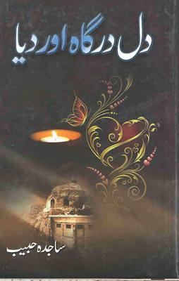 Dil Dargah Or Diya By Sajida habib