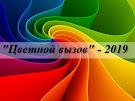 """""""Цветной вызов - 2019"""", теперь у Натальи"""