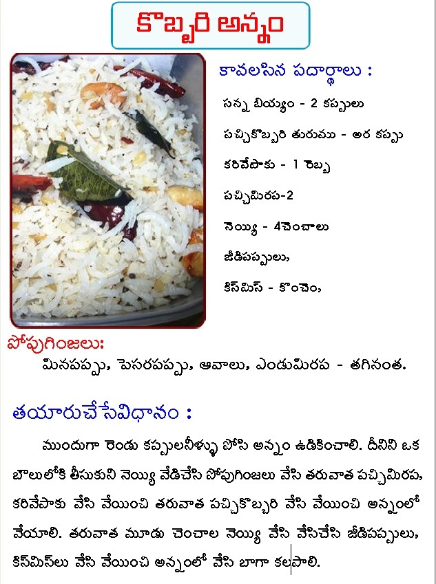 Mana vuri vantalu kobbari annam coconut rice recipe in telugu kobbari annam coconut rice recipe in telugu festival special food items in telugu ccuart Image collections