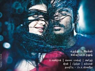 Idhazhin oram the innocence of love lyrics