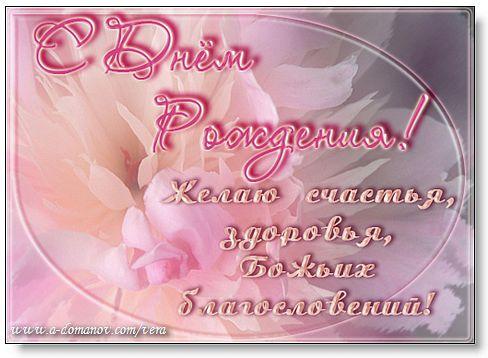 Поздравление женщине с днем рождения христианское