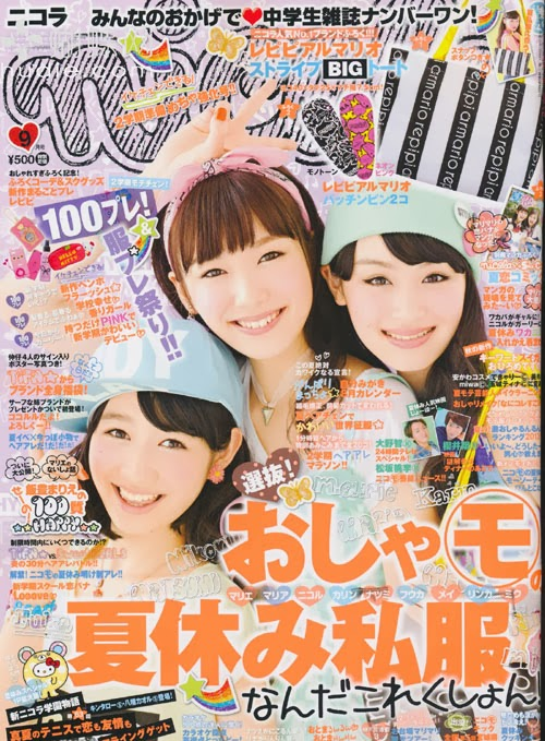 nicola (ニコラ) September 2013