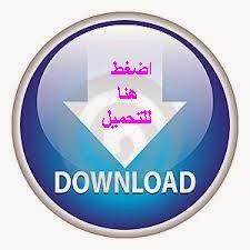 http://www.maghrawi.net/?taraf=Downloads&d_op=getit&lid=250