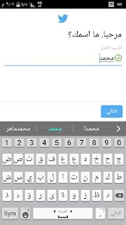 كيف اسجل حساب جديد في تويتر من خلال تطبيق اندرويد