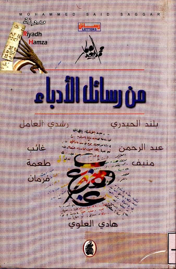 من رسائل الأدباء - محمد سعيد الصكَار pdf