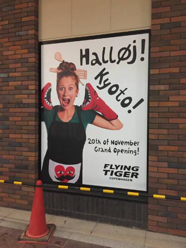 フライングタイガー京都河原町店は11月20日オープン