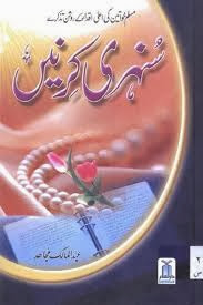 Sunehri kirnein by abdul malik mujahid