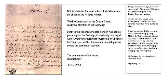 """Τούρκος διοικητής Σμύρνης το 1922: """"Σφάχτε τους Έλληνες""""-Έγγραφο ντοκουμέντο"""