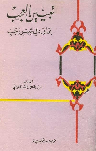 كتاب تبيين العجب بما ورد في شهر رجب - ابن حجر العسقلاني