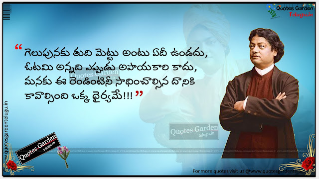 Vivekananda telugu quotations 1292