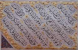 al-khatt Al-naskhi