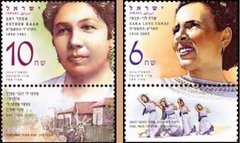 Sara Levi-Tanai stamp_www.israelpost.co.il