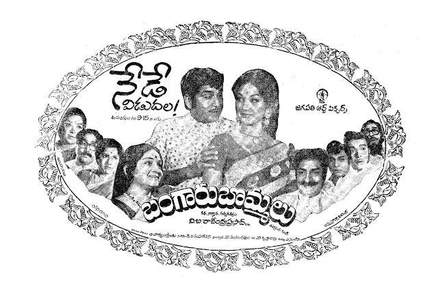Bangaru Bommalu  Telugu Mp3 Songs Free  Download  1977