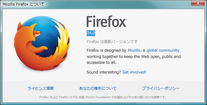 Firefox のバージョン情報 「右クリックメニュー」ではコピーできないが(右クリックをしてもメニューが表示されないため)、 「Ctrl + C」ショートカットで、 バージョン情報をテキスト情報としてコピー可能