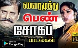Vairamuthu Pen Sogam | Music Box