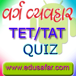 Varg Vyavahar (Class Interaction) Quiz