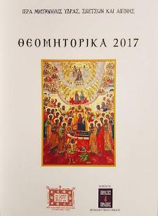 ΥΔΡΑ - ΘΕΟΜΗΤΟΡΙΚΑ 2017
