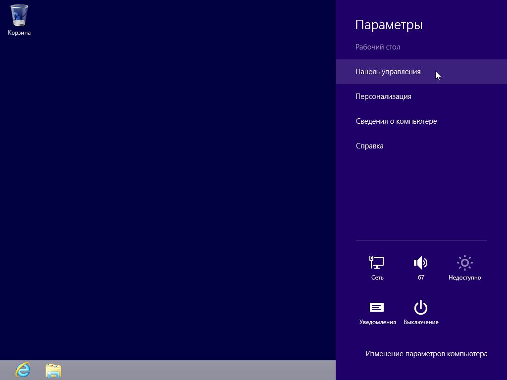 Изменение сочетания клавиш языка Windows 8 - Правая панель - Панель управления