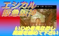 エシカルに 阪急阪神