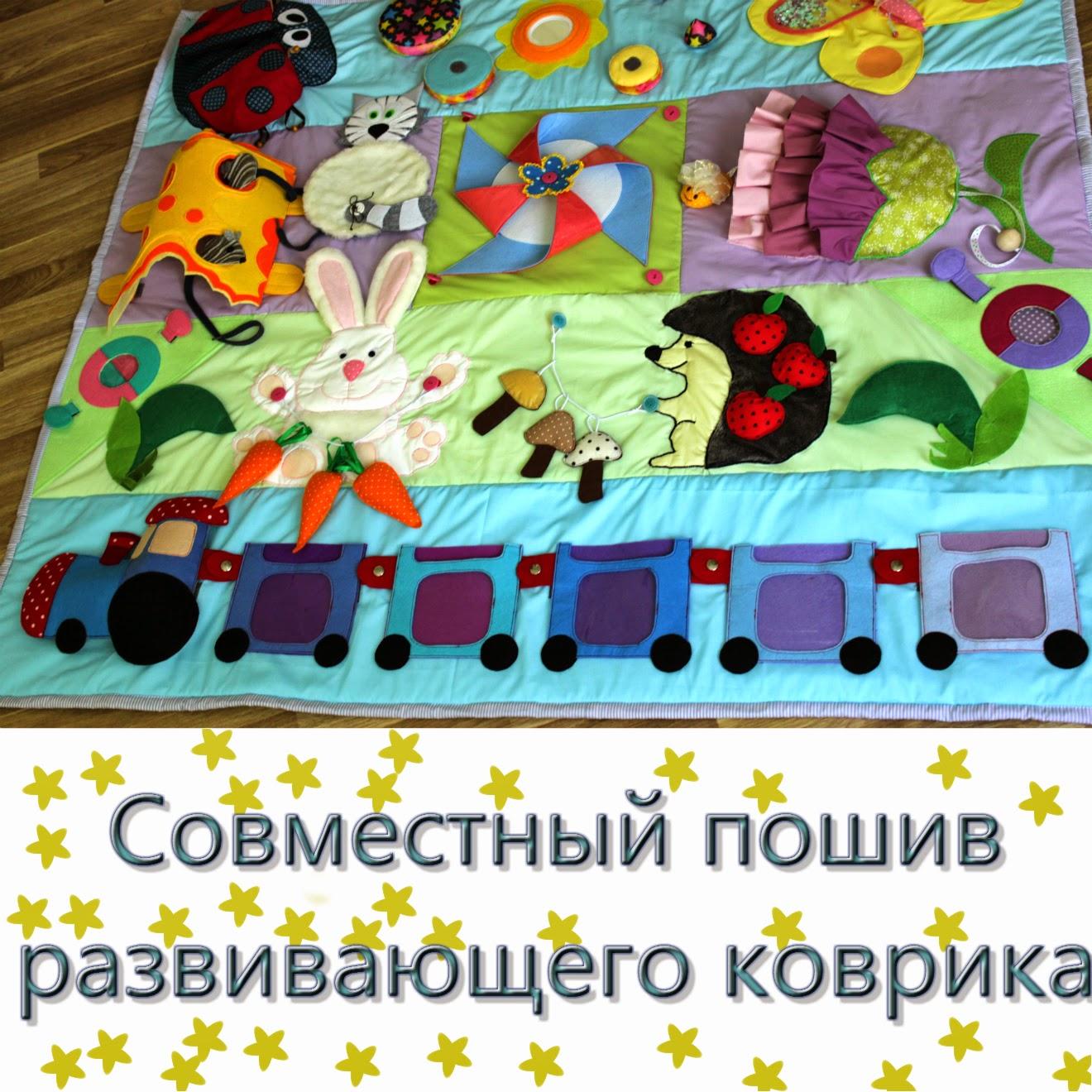 СП развивающего коврика