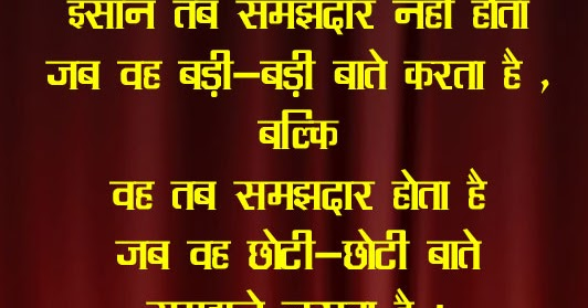 motivational hindi quotes picture best