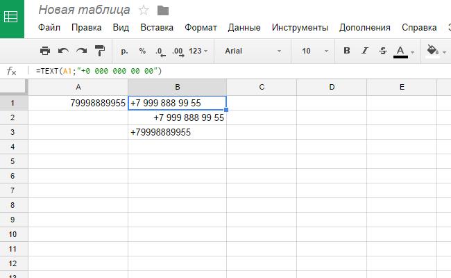 Ввод формулы в Таблицу Google
