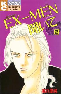 [高口里純] EX-MEN聞いて 第01-02巻