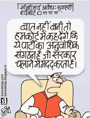 CBI, congress cartoon, cartoons on politics, indian political cartoon, political humor, daily Humor