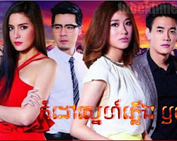 [ Movies ] Komdav Sne Plerng Resya - Thai Drama In Khmer Dubbed - Thai Lakorn - Khmer Movies, Thai - Khmer, Series Movies