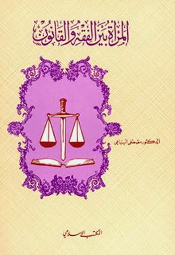 المرأة بين الفقه والقانون- مصطفى السباعي