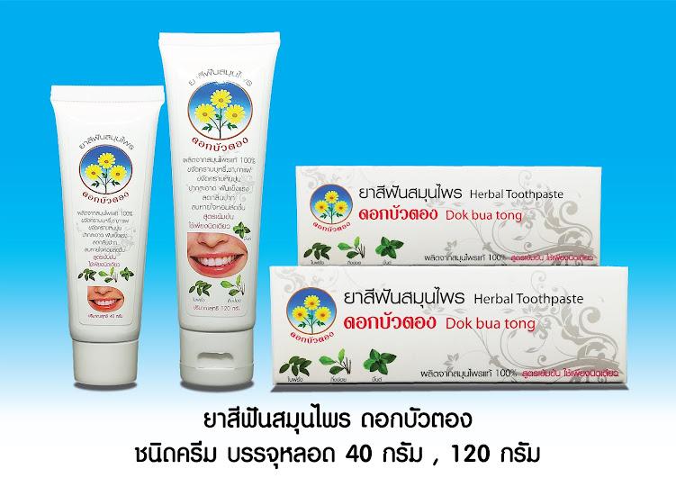 รับผลิตยาสีฟันราคาถูก