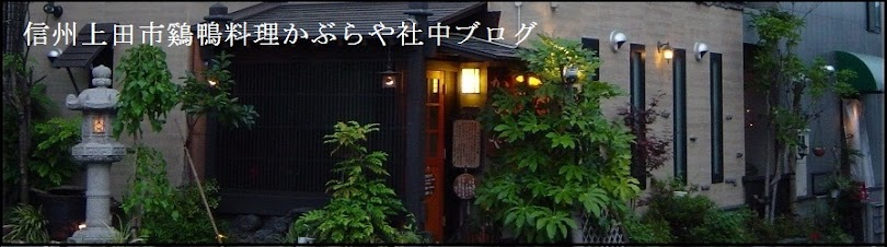 信州上田市鷄鴨料理かぶらや社中ブログ