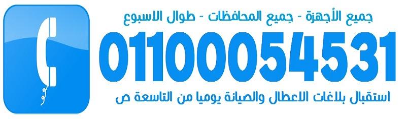 صيانة وستنجهاوس 33100179 بمصر