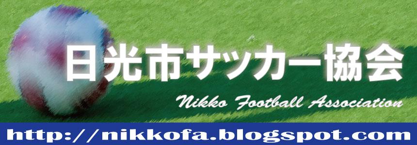 日光市サッカー協会