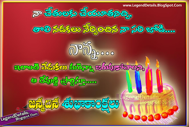 birthday wishes to father in telugu legendary quotes