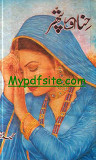 Hina Aur Pathar by Hameeda Jabeen
