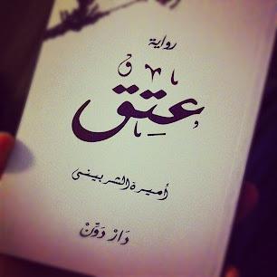 الرواية الأولى