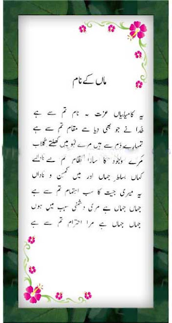 Sad Poetry by Wasi Shah