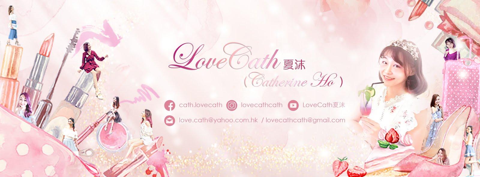 LoveCath 夏沫。愛的分享